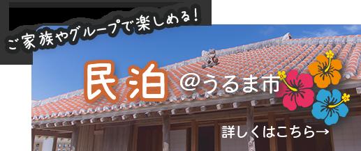 民泊@うるま市