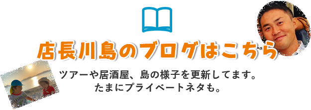 店長川島のブログはこちら