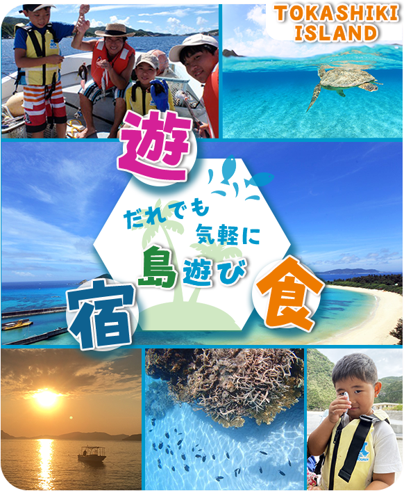 渡嘉敷島のかなろあ